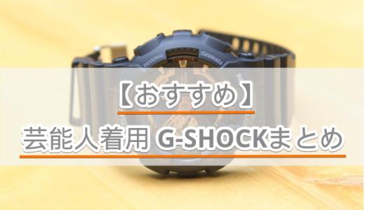 【おすすめ】芸能人着用 G-SHOCKまとめ