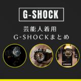 芸能人着用おすすめG-SHOCK