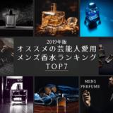オススメの芸能人愛用メンズ香水ランキングTOP7
