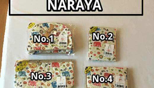 【レビュー】タイで買ったNaRaYa(ナラヤ)のリボンバックが女子に超喜ばれるお土産だった