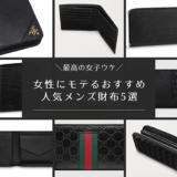 【最高の女子ウケ】女性にモテるおすすめ人気メンズ財布