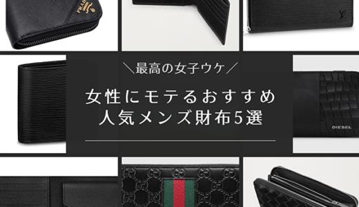 【最高の女子ウケ】女性にモテるおすすめの人気メンズ財布5選|500人アンケートをもとにモテる財布を厳選