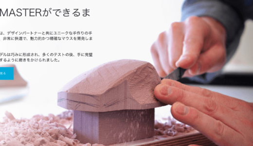 【レビュー】ロジクールMX Master MX2000の感想・評価|素晴らしく使いやすい高級マウス