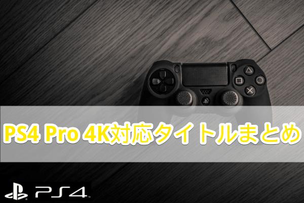 PS4の4K対応タイトルまとめ