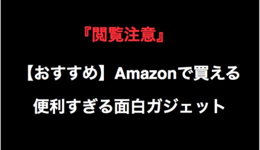 【おすすめ】Amazonで買える便利すぎる面白ガジェット