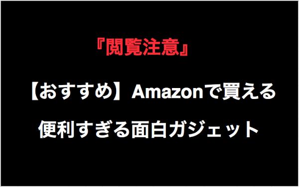 Amazonで買える面白ガジェット