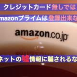 Amazonプライムはクレジットカードが必須
