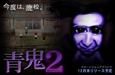 【レビュー】青鬼2という超人気ホラーゲームが広告ばっかでヒドすぎww
