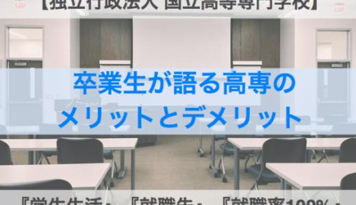【高専】卒業生が語る高専のメリットとデメリット【就職率100%】