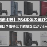 PS4本体の選び方