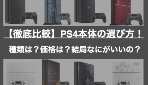【2018年版】PS4本体の選び方!PS4 ProとPS4の違い・価格・結局なにがいいの?|徹底比較