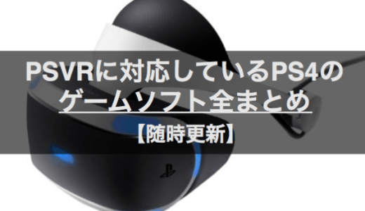 PSVRに対応しているPS4のゲームソフト全まとめ【随時更新】