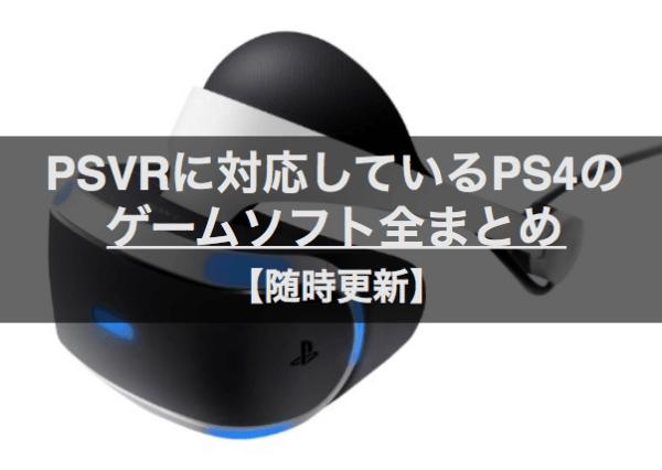PSVRのソフトまとめ