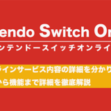 Nintendo Switch Onlineの解説