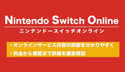 ニンテンドースイッチのオンラインサービスは有料だ!Nintendo Switch Onlineの機能を徹底解説