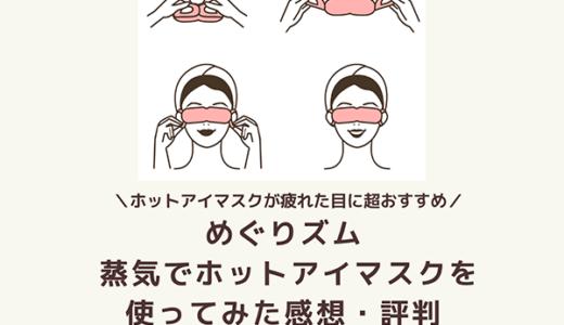 【快眠効果あり】ホットアイマスクが疲れた目に超おすすめ|めぐりズム 蒸気でホットアイマスクを使ってみた感想・評判
