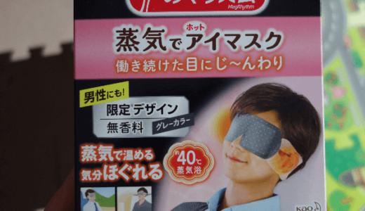 【レビュー】めぐりズムの蒸気でホットアイマスクで疲れた目が癒やされる