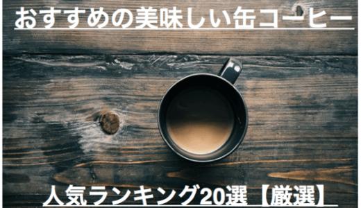 おすすめの美味しい缶コーヒー人気ランキング20選【厳選】
