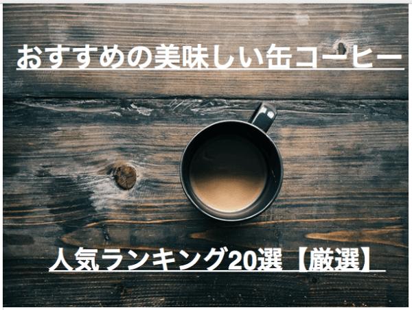 オススメの美味しい缶コーヒー