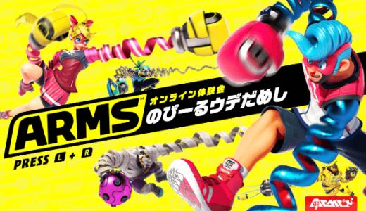 【レビュー】ARMSの先行オンライン体験会|プレイしてみたが意外と面白かったw