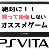 PSVITAのオススメソフト