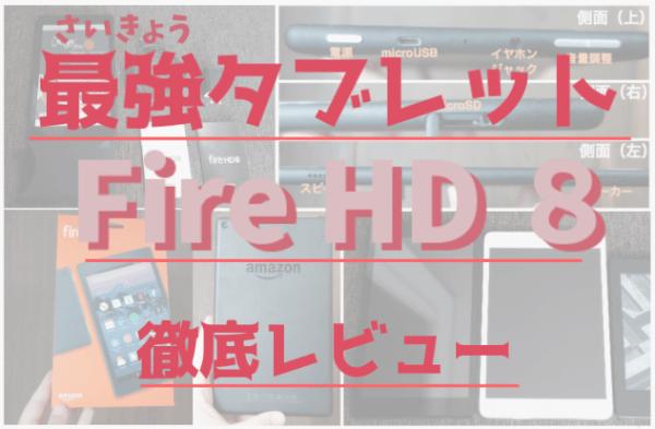 Fire HD 8レビュー