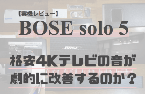 BOSE solo5レビュー