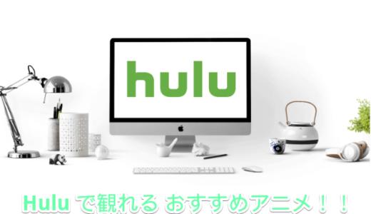 Huluで観れるオススメのアニメ