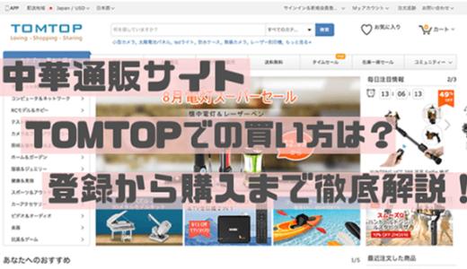 中華通販サイトTOMTOPでの買い方は?|登録から購入まで徹底解説