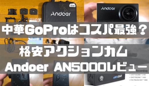 中華GoProはコスパ最強?|格安アクションカムAndoer AN5000レビュー