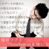 iPhoneの復元ができない?