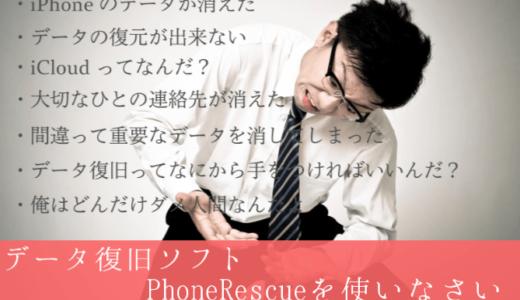 iPhoneが復元できない?データ復旧ソフトPhoneRescueが超オススメだわ
