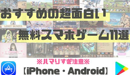 【2019年最新】おすすめの超面白い無料スマホゲームアプリ11選【iPhone・Android】