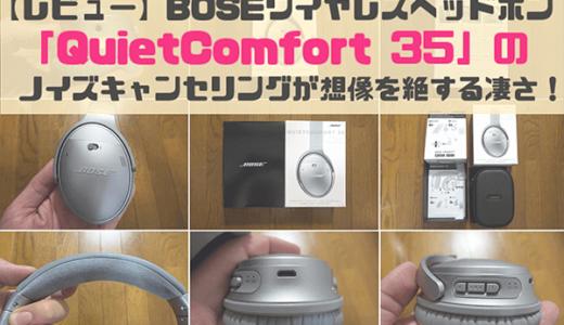 【レビュー】BOSEワイヤレスヘッドホン「QuietComfort 35」のノイズキャンセリングが想像を絶する凄さ!