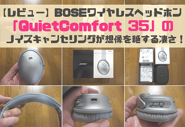 QuietComfort 35