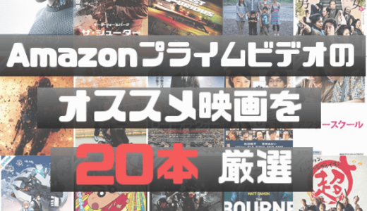 【2020年版】Amazonプライムビデオの見なきゃ損するオススメ映画を20本厳選