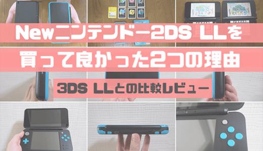 Newニンテンドー2DS LLを買って良かった2つの理由|3DS LLとの比較レビュー