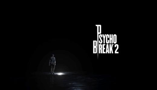 【レビュー】サイコブレイク2の感想・評価 ホラー色は弱まったが最高に面白いサバイバルアクションゲーム