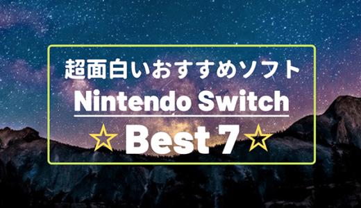 【2019年版】ニンテンドースイッチの超面白いおすすめゲームソフト7選|何を買うか迷っているならこのソフトを買え!