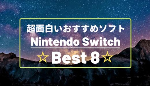 【2019年版】ニンテンドースイッチの超面白いおすすめゲームソフト8選|何を買うか迷っているならこのソフトを買え!