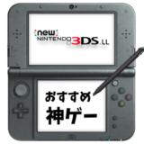 3DSのおすすめソフト_アイキャッチ