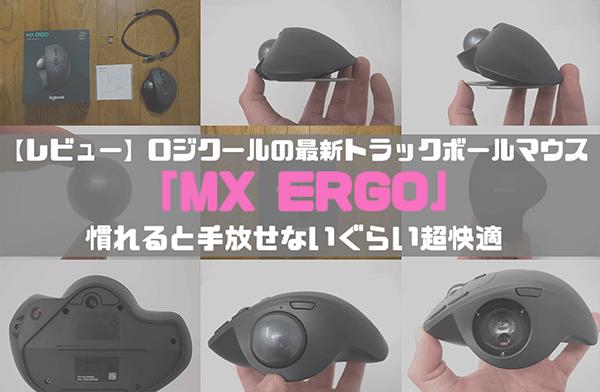 トラックボールマウスMX ERGO_アイキャッチ