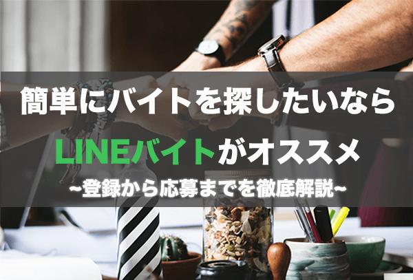 LINEバイト_アイキャッチ
