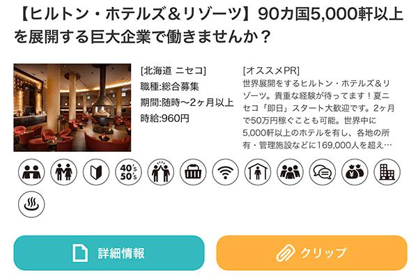 リゾートバイト_求人例2