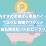 おすすめの単発・短期バイト_アイキャッチ