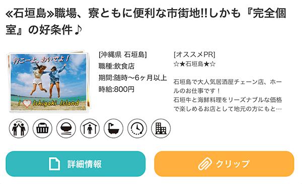 リゾートバイト_求人例1