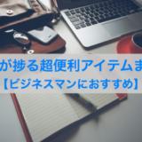 仕事が捗る便利アイテム_アイキャッチ