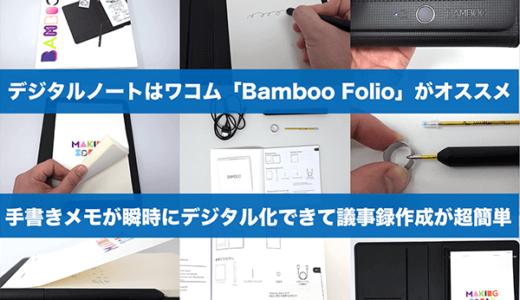 デジタルノートはワコム「Bamboo Folio」がオススメ|手書きメモが瞬時にデジタル化できて議事録作成が超簡単!