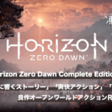 Horizon Zero Dawn Complete Edition_アイキャッチ