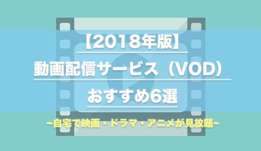 【2020年版】最新動画配信サービス(VOD)おすすめ6選|月額定額であなたの好きな映画・ドラマ・アニメが見放題